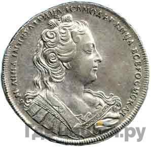 Аверс 1 рубль 1730 года  Пробный