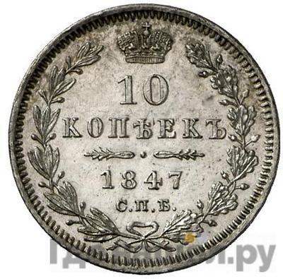 Аверс 10 копеек 1847 года СПБ ПА
