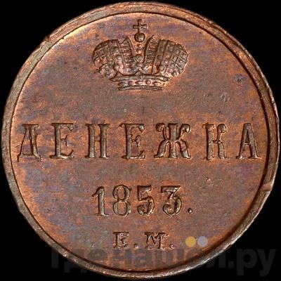 Аверс Денежка 1853 года ЕМ