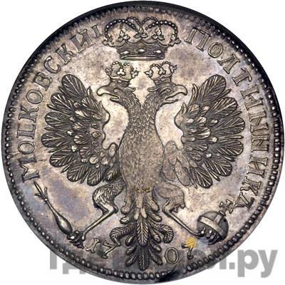 Реверс Полтина 1707 года    Дата цифрами