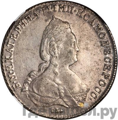 Аверс 1 рубль 1785 года СПБ ЯА