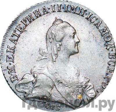 Аверс Полтина 1772 года СПБ АШ