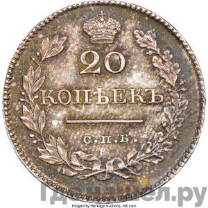 Аверс 20 копеек 1828 года СПБ НГ