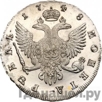 Реверс 1 рубль 1748 года СПБ
