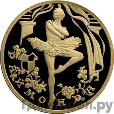 Аверс 100 рублей 1999 года СПМД . Реверс: Раймонда