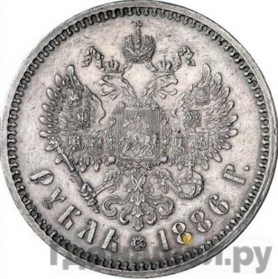 Реверс 1 рубль 1886 года АГ