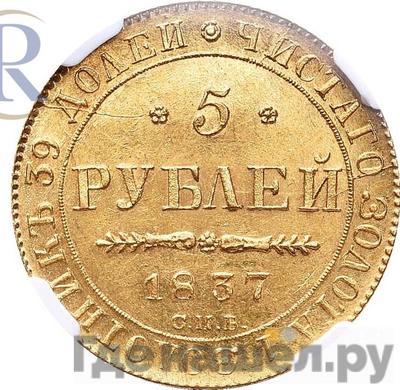 Аверс 5 рублей 1837 года СПБ ПД