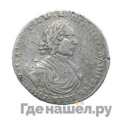 Аверс Полтина 1719 года   Арабески на груди Особый орел