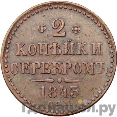 Аверс 2 копейки 1843 года СПМ