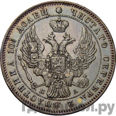 Реверс Полтина 1847 года СПБ ПА