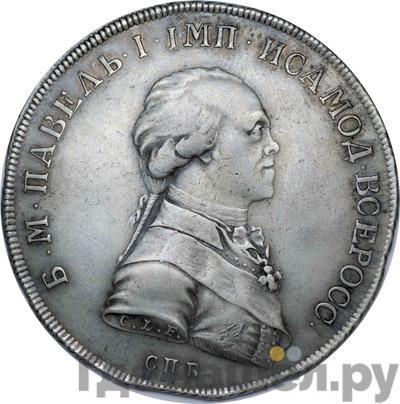 Аверс 1 рубль 1796 года СПБ CLF Пробный с портретом