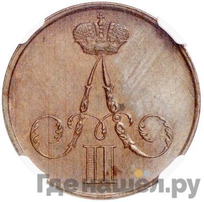 Реверс 1 копейка 1856 года ВМ  Вензель широкий