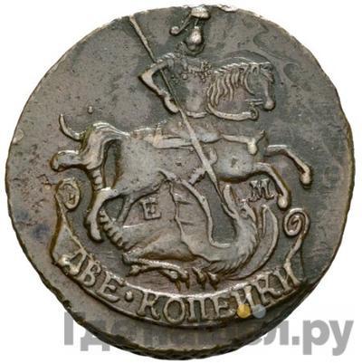 Реверс 2 копейки 1791 года ЕМ