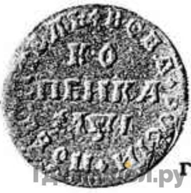 Аверс 1 копейка 1710 года МТ