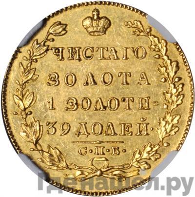 Аверс 5 рублей 1827 года СПБ ПД