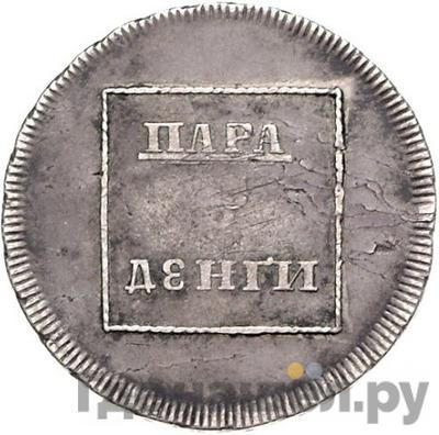 Аверс Пара - 3 денги 1773 года  Для Молдовы