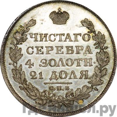 1 рубль 1820 года СПБ ПС    Новодел