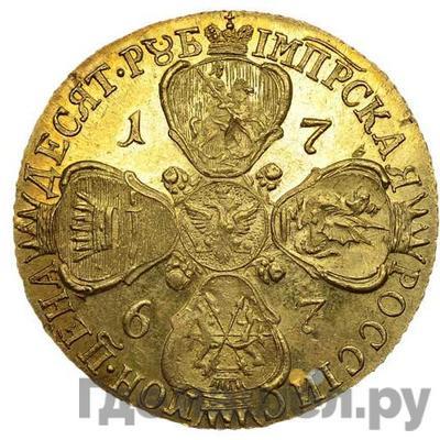 Реверс 10 рублей 1767 года СПБ