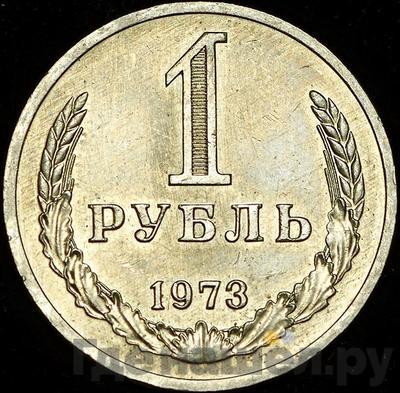 Аверс 1 рубль 1973 года