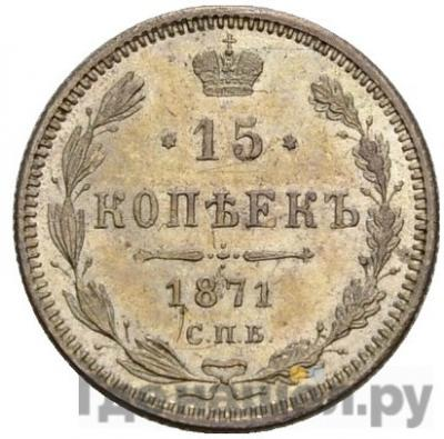 15 копеек 1871 года СПБ НI