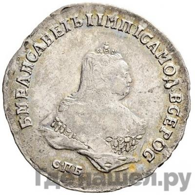 Аверс Полтина 1751 года СПБ