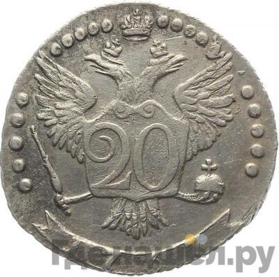 Реверс 20 копеек 1767 года ММД