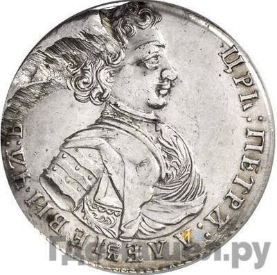 Аверс Полуполтинник 1707 года