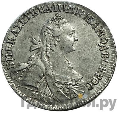 Аверс 15 копеек 1767 года ММД