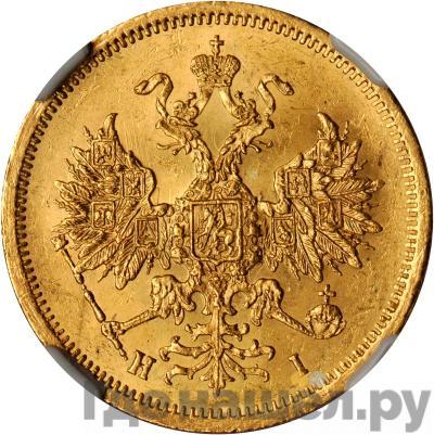 Реверс 5 рублей 1872 года СПБ НI
