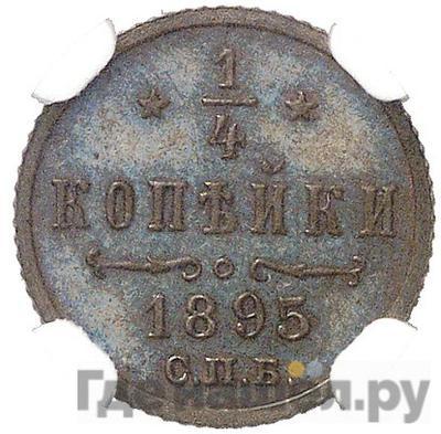 Аверс 1/4 копейки 1895 года СПБ