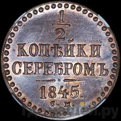 Аверс 1/2 копейки 1845 года СМ