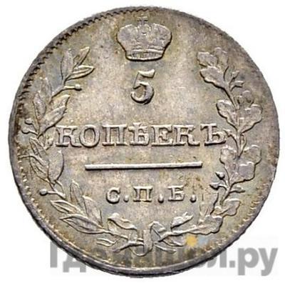 Реверс 5 копеек 1820 года СПБ ПД