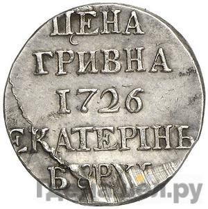 Реверс Гривна 1726 года  Пробная
