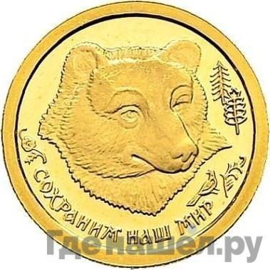 Аверс 25 рублей 1993 года ММД Сохраним наш мир бурый медведь
