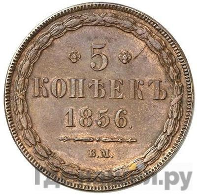 5 копеек 1856 года ВМ