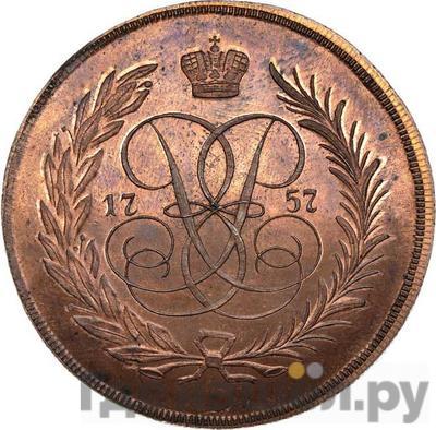 Аверс 5 копеек 1757 года ЕМ