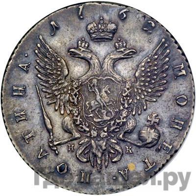 Реверс Полтина 1762 года СПБ НК Петра 3