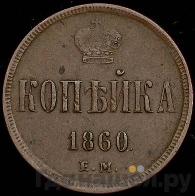 1 копейка 1860 года ЕМ
