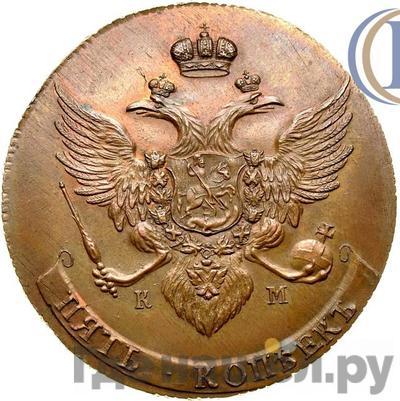 Реверс 5 копеек 1787 года КМ    Новодел