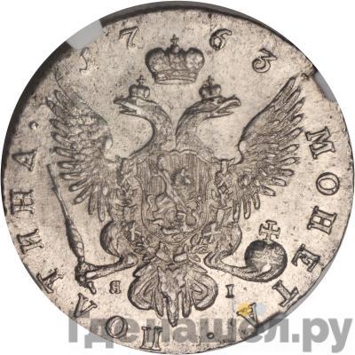 Реверс Полтина 1763 года СПБ ЯI