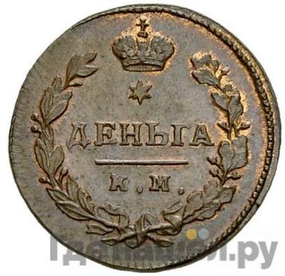 Реверс Деньга 1810 года КМ ПБ