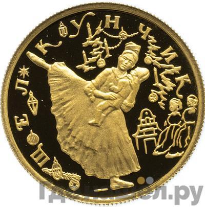 Аверс 25 рублей 1996 года ММД . Реверс: Щелкунчик
