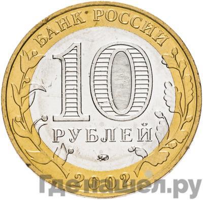 Реверс 10 рублей 2002 года ММД . Реверс: Вооруженные силы