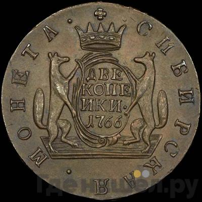 Реверс 2 копейки 1766 года  Сибирская монета