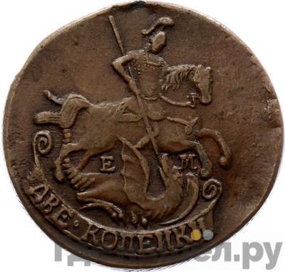 Реверс 2 копейки 1796 года ЕМ