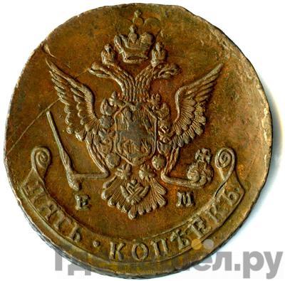 Реверс 5 копеек 1777 года ЕМ
