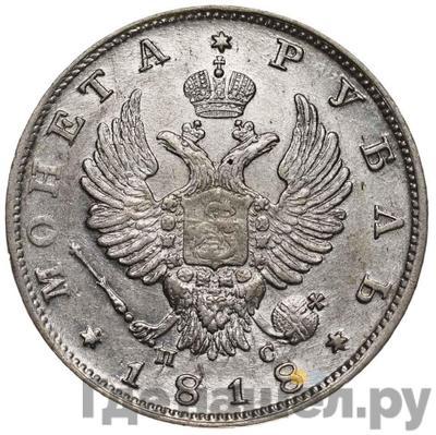 Аверс 1 рубль 1818 года СПБ ПС