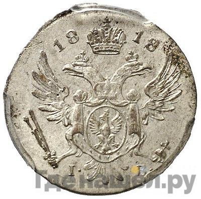 5 грошей 1818 года IВ Для Польши