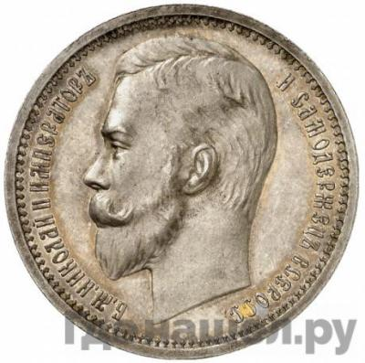 Аверс 1 рубль 1913 года ВС