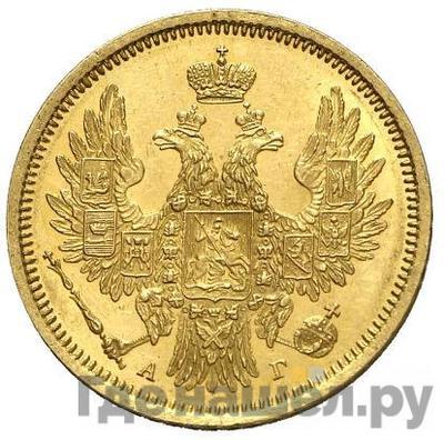 Реверс 5 рублей 1856 года СПБ АГ